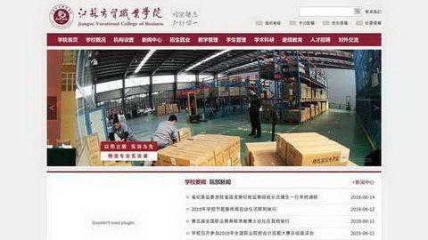 江蘇商貿職業學院