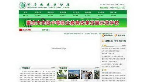 重慶市農業學校
