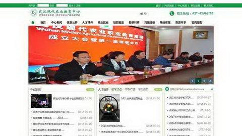 武漢市農業學校