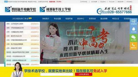 四川新华电脑学校