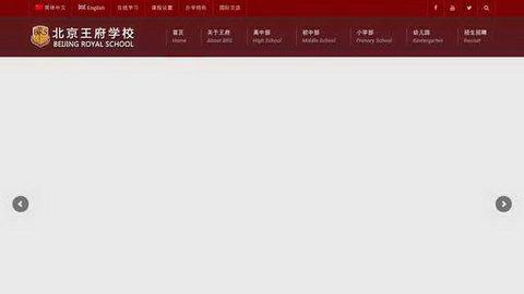 北京王府學校