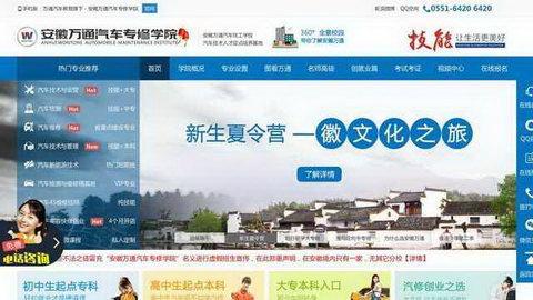 杭州東華專修學校