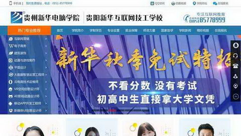 贵州新华电脑学校