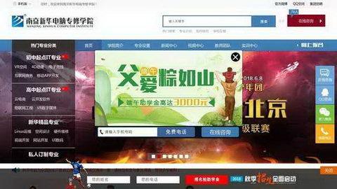 徐州新華電腦學校