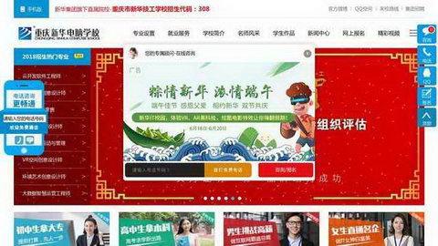重慶新華電腦學校