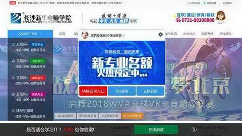 江西新華電腦學校