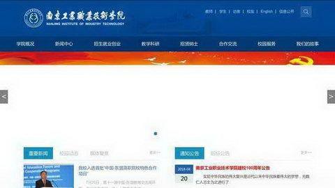 南京工業職業技術學院