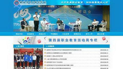 陕西省核工业电子高级技工学校