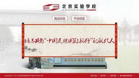 北京市立新学校