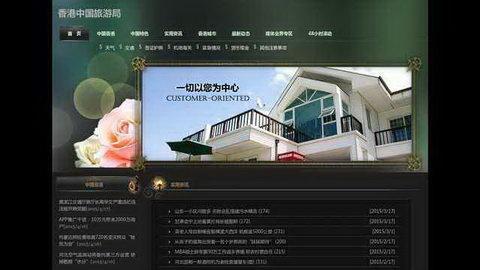 香港中国旅游局