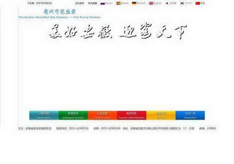 安徽旅游门户网