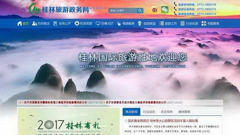 桂林旅游局投诉电话号码