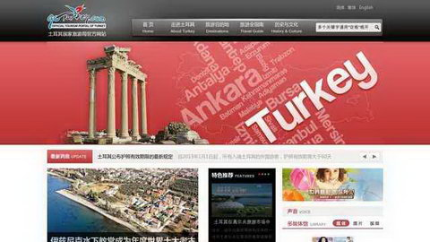 土耳其国家旅游局官方网站