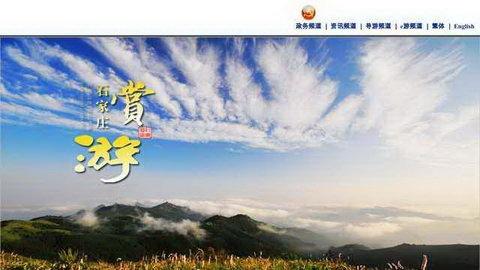石家庄市旅游局官方网站
