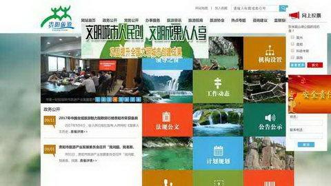 贵阳市旅游产业发展委员会