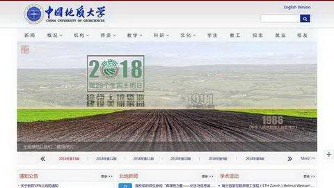 中國地質大學(北京)網站