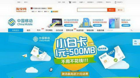 中国移动网上商城官网