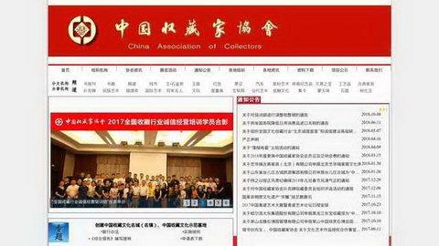 中國收藏家協會網