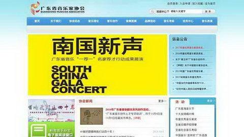 廣東省音樂家協會