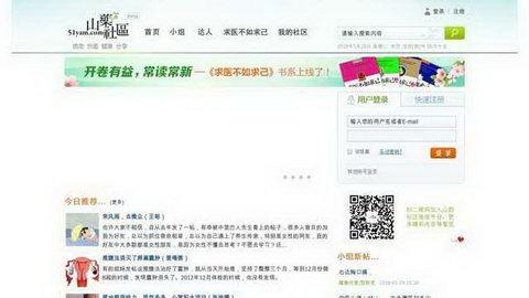 上海市信鴿協會網