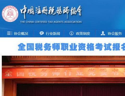 中國注冊稅務師協會