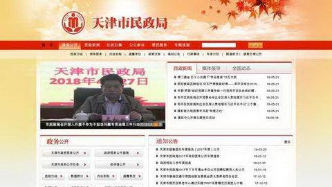 天津民政局網站