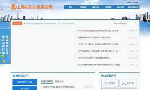 上海市長寧區人民政府民政局