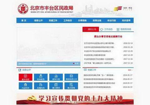 北京市豐臺區民政局