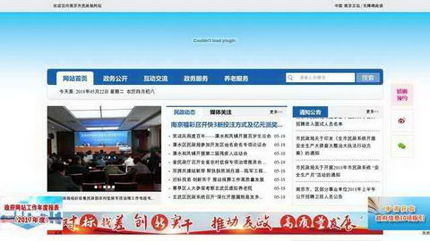 南京市民政局