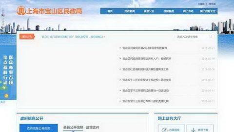 宝山区民政服务