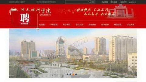 渭南师范学院官网