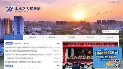 鄭州市金水區人民政府官網
