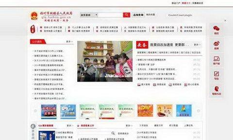 福州民政局婚姻登記中心官網