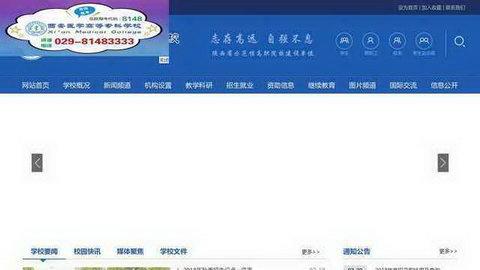 西安医学高等专科学校网站