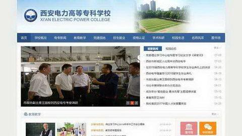 西安电力高等专科学校网站