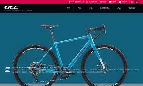 ucc自行車