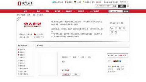 世界华人网