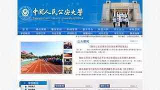 中國人民公安大學網站