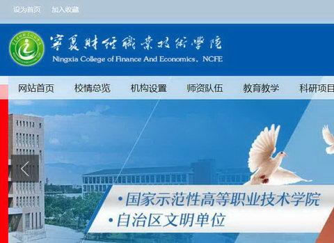 宁夏财经职业技术学院官网