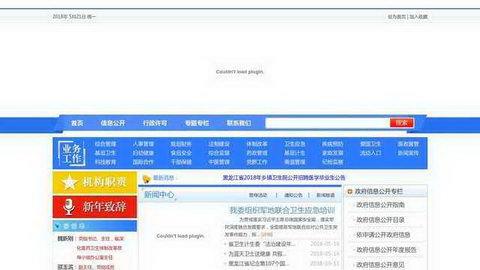 黑龙江省卫生计生信息网