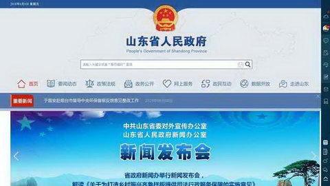 山東省政府網站