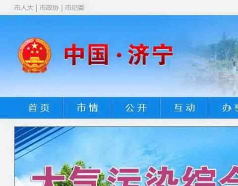 濟寧政府網站