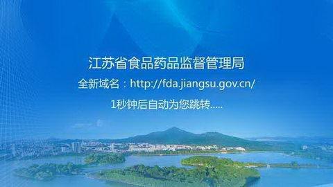 江蘇省藥品監督管理局官網