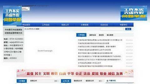 黃石市市場監督管理局官網