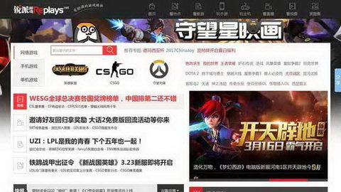 中国竞技游戏娱乐门户