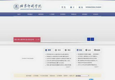 北京印刷學院網站