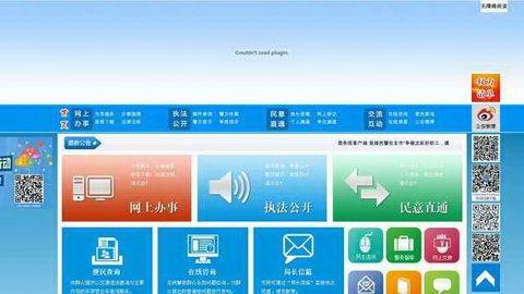 济南公安服务在线网站