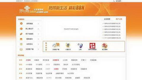 北京宽带网bbn