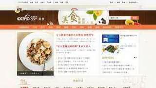 中国网络电视台美食台