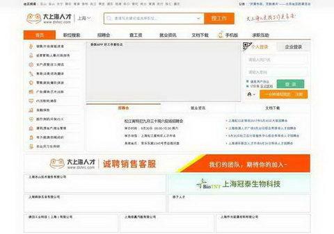 上海人才市場